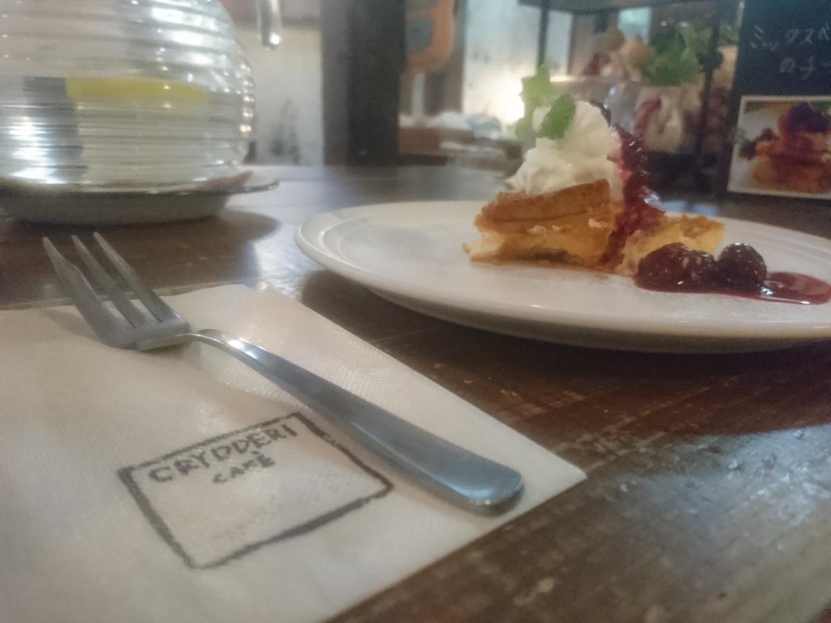 ミックスベリーのチーズケーキ 52 -2